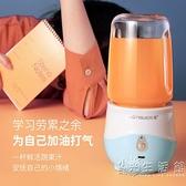 便攜式榨汁機家用多功能無線充電榨汁隨身杯嬰兒輔食機電動水果杯 小時光生活館