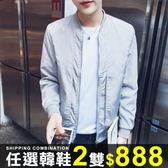 任選2件888外套韓版簡約風修身立領素色夾克外套【08B-F0301】