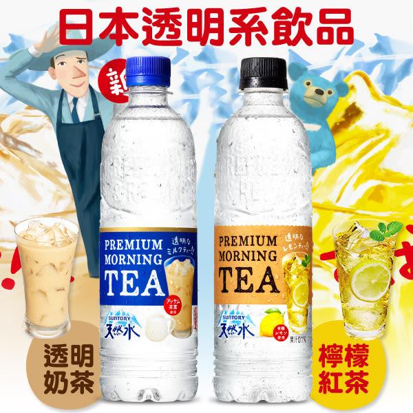 日本 三得利 SUNTORY 透明風味水感奶茶/水感檸檬紅茶 500ml 無色奶茶 飲料【特價】★beauty pie★