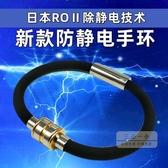 靜電手環 防無線防靜電手環去靜電環腕帶消除人體靜電禮物-快速出貨