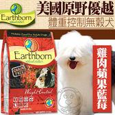 【培菓平價寵物網】(送刮刮卡*4張)美國Earthborn原野優越》體重控制無穀犬狗糧12.7kg28磅
