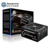 【超人生活百貨】免運 美商艾湃電競 Apexgaming AG-650M 650W 金牌全模組 高效能LLC諧振電源設計