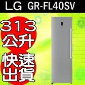 結帳更優惠★LG樂金【GR-FL40SV】313公升直驅變頻冷凍冰箱