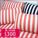 夢棉屋 排隊商品 【超細纖維】雙人床包三件式 (極簡-桃紅)