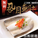 【大口市集】嚴選去刺牛奶虱目魚肚(120-150g)