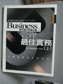 【書寶二手書T9/財經企管_ZAY】管理最佳實務(上)