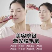 日本激光脫毛儀永久光子冰點脫毛儀器女家用腋下私處臉部唇毛脫毛【米拉生活館】