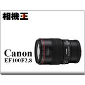 Canon EF 100mm F2.8 L Macro IS USM 公司貨