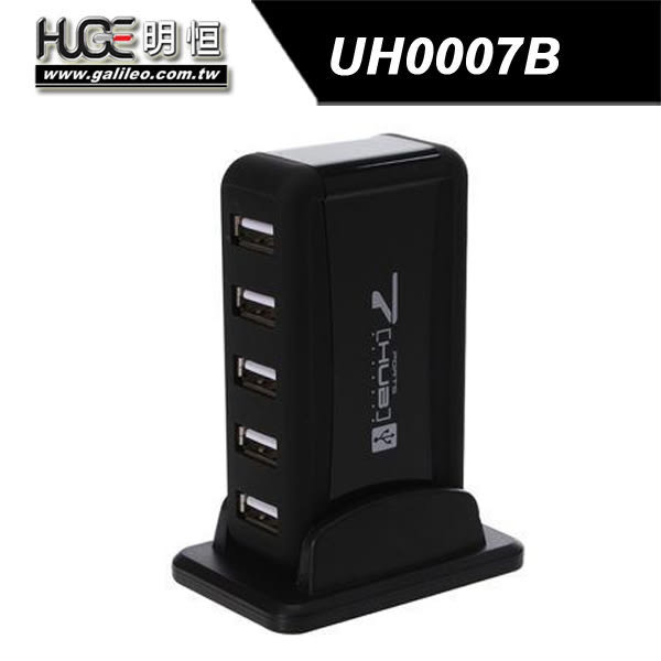 伽利略 UH0007B USB 2.0 7 Port 實用型 HUB 附真材實料2A電源變壓器