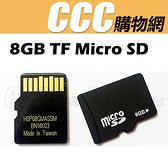8GB TF Micro SD 記憶卡 手機 相機
