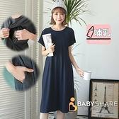 BabyShare時尚孕婦裝【CM1068】台灣現貨 純色後開叉哺乳裙-有口袋 短袖 哺乳裙 孕婦裝 哺乳衣 餵奶衣