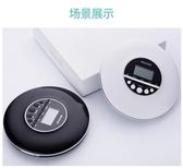 CD機 便攜式CD播放器學生英語MP3音樂專輯光盤播放機 cd機隨身聽複讀機