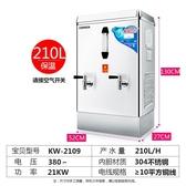 康佳開水器商用全自動燒水器21kw電熱水箱學校飯店燒水機桶210L-享家生活館 YTL