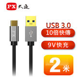 PX 大通UAC3-2B  USB 3.0 A to C 超高速充電傳輸線