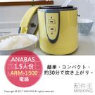 日本代購 空運 ANABAS ARM-1500 1~2人份 小電鍋 電鍋 飯鍋 30分鐘炊飯 一人電鍋