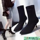 襪靴 女鞋靴子秋冬新款百搭短靴尖頭細跟高跟馬丁靴針織彈力靴襪靴 麗人印象 免運
