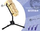 【小麥老師 樂器館】【B31】薩克斯風架 SAX STAND SAX架 薩克斯風 輕量 穩固好用 MK130