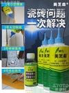 瓷磚膠強力粘合劑地磚空鼓修復注射脫落起翹裂縫墻磚修補劑 京都3C