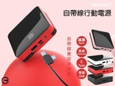 FK20000 臺灣製造 自帶線行動電源 小體積大容量 iPhone Type C Micro LED電量顯示 USB充電 移動電源