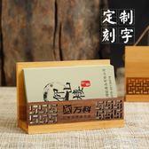 定制刻字復古典楠竹名片座商務桌面創意時尚辦公簡約文創名片盒  海角七號