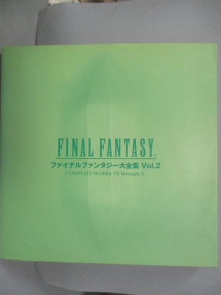 【書寶二手書T1/嗜好_NCW】Final Fantasy Complete Works Vol. 2