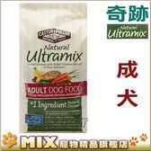 ◆MIX米克斯◆美國Ultramix奇跡‧天然寵物食品【成犬400g】體驗包.WDJ推薦飼料