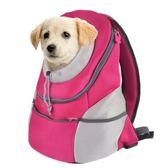狗狗背包外出貓包雙肩包寵物便攜貓咪袋子泰迪外帶胸前背狗包用品「七色堇」