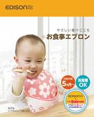 EDISON 5 個月2 歲嬰兒圍兜兜防屑防渣扣式捲收粉花朵藍白雲~JE  美妝~