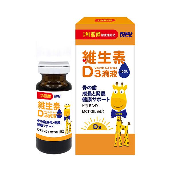 小兒利撒爾 維生素D3滴液 15ml 【生活ODOKE】