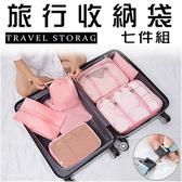 【aiken】旅行收納袋七件套組 粉色 J4011-023-1