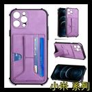 【萌萌噠】小米 POCO M3 F3 X3 Pro 新款 夢幻卡包 可插卡 支架 全包防摔 四角加厚 手機殼 手機套