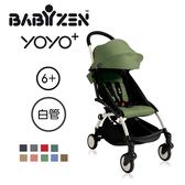 【愛吾兒】BABYZEN YOYO+ 第三代嬰兒手推車 6+(白管)