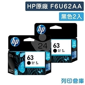 原廠墨水匣 HP 2黑組合包 NO.63 / F6U62AA 適用 HP DeskJet 1110/DJ 2130/DJ 3630/OJ 3830/Envy 4520