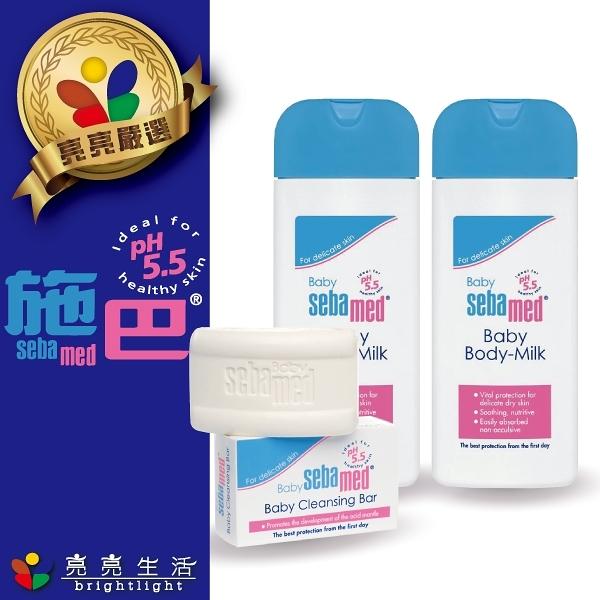 【南紡購物中心】【施巴】Sebamed嬰兒舒敏潤膚乳液(200MLX2瓶) 贈送施巴嬰兒潔膚皂1塊