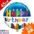 A0801_生日快樂氣球_45cm#派對佈置氣球窗貼壁貼彩條拉旗掛飾吊飾
