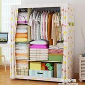 衣櫃衣櫥簡易摺疊收納櫃布藝布鋼管加固鋼架簡約現代 igo全館88折