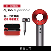 Dyson Supersonic™ 吹風機 型號HD03 紅色盒裝版 智慧溫控