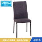 餐椅 椅子 道奇黑腳灰布餐椅【Outoc...