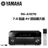 YAMAHA 山葉 7.2 聲道 藍芽功能 AV環繞擴大機 RX-A1070【公司貨保固+免運】
