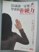 【書寶二手書T4/財經企管_ORW】25歲前一定要學會的拒絕力_勝間和代 , 賴惠鈴