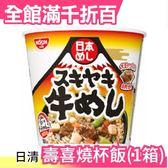 日本 日清 NISSIN 壽喜燒牛肉杯飯 泡飯 1箱6個入 99g x6杯 交換禮物【小福部屋】