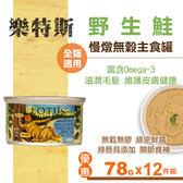 【SofyDOG】LOTUS樂特斯 慢燉無穀主食罐 野生鮭 全貓配方(78g 12件組) 貓罐 罐頭