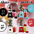 美國 OSTER-Ball Mason Jar隨鮮瓶果汁機 BLSTMM (四色可選)