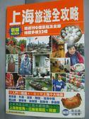 【書寶二手書T7/旅遊_LFC】上海旅遊全攻略_鄭兆臻/ 梁敏菁