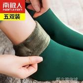 襪子女士加厚加絨冬季毛襪子保暖雪地襪中筒襪肉色短襪光腿 新北購物城