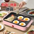 高顏值家用煎烤機四合一香腸電烤鍋雞蛋牛排早餐機四格煎蛋電餅鐺【快速出貨】