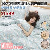 [SN]※↘驚喜價《多款任選》活性印染精梳純棉6x6.2尺雙人加大床包被套四件組-台灣製(含枕套)