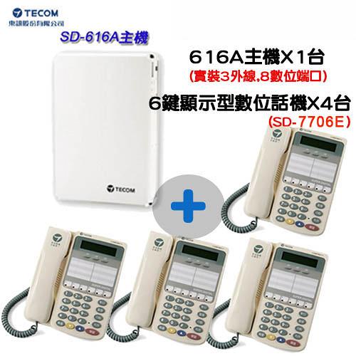 【SD-616A顯示套餐】SD-PK103 東訊TECOM超級數位電話總機◆SD616AX1台+SD-7706EX4台◆不含組裝
