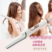 電捲發棒兩用不傷發韓國學生水波紋直捲燙頭髮捲發器直發拉直夾板    9號潮人館