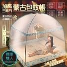 加高三開門蒙古包蚊帳 標準雙人 1.5M 加密網紗 床廉 防蚊簾 紗網帳【DA011】《約翰家庭百貨